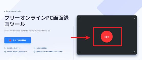 PCゲーム画面録画ソフト「iFunオンラインPC画面録画ツール」