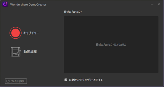 PCゲーム画面録画ソフトWondershare DemoCreator