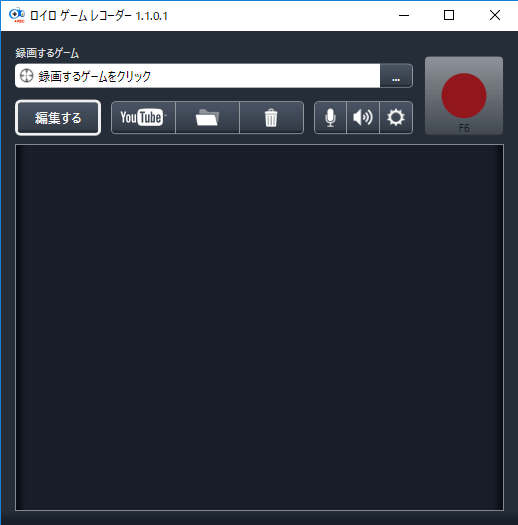 PCゲーム画面録画ソフトウェア「ロイロ ゲーム レコーダー」