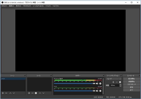 PCゲーム画面録画ソフトウェア「OBS Studio」