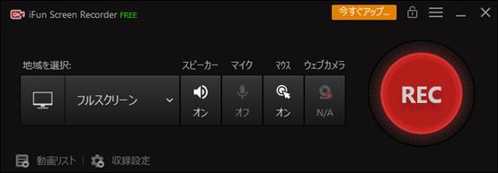PCゲーム画面録画ソフトiFun Screen Recorder