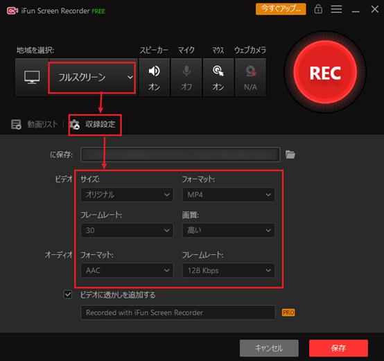 おすすめのPCゲーム画面録画ソフト「iFun Screen Recorder」
