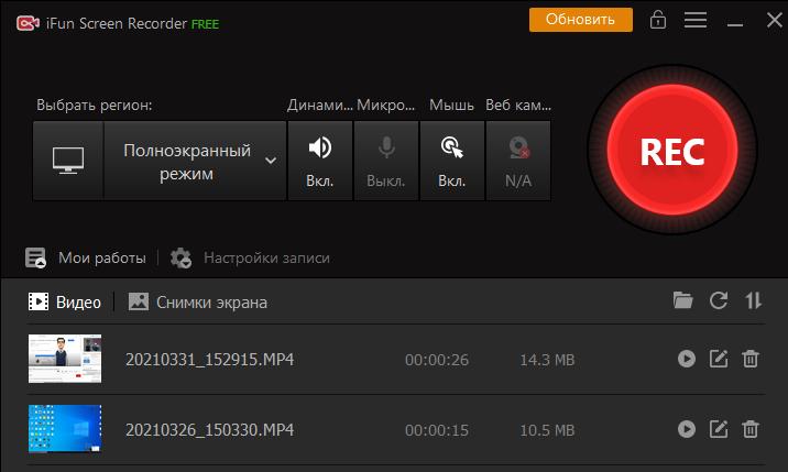 выбрать режим записи, записи с вебкамеры и микрофона