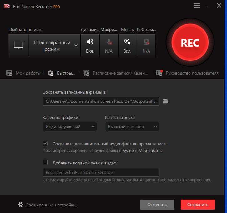 запись видео и аудио с помощью YouTube c помошью iFun Screen Recorder