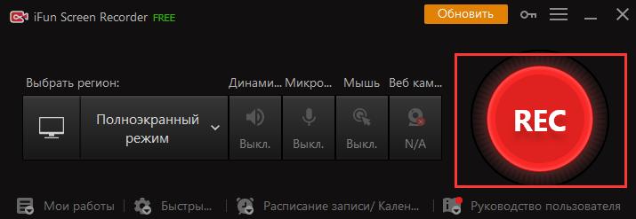 начать запись видео с экрана