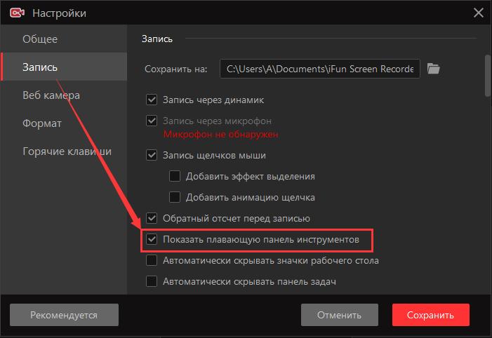 запись Adobe Connect с помощью iFun Screen Recorder