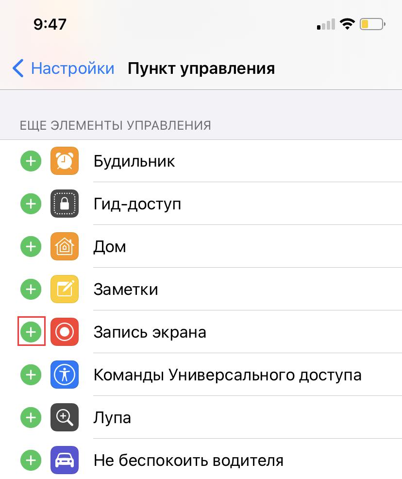 запись экрана на iPhone