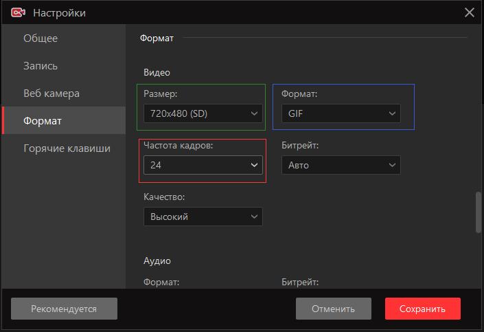 запись гифки с экрана с помощью iFun Screen Recorder-шаг 2