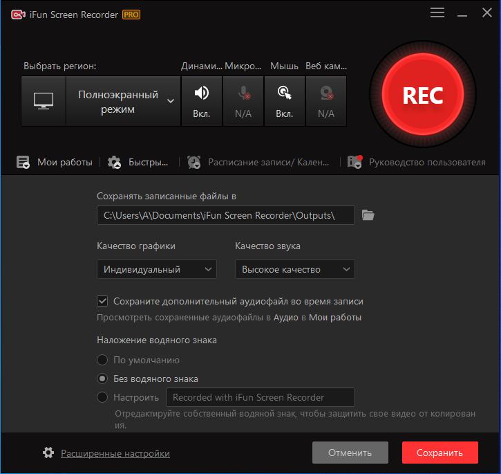 запись совещания Webex с помощью iFun Screen Recorder