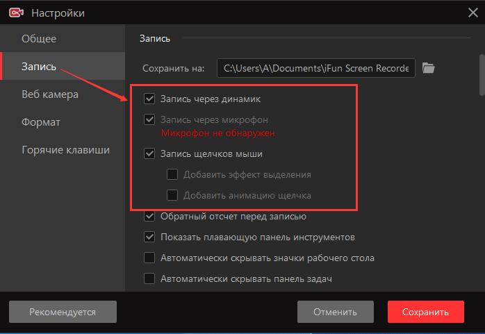 Рекордеры MP3 для Windows 10-iFun Screen Recorder