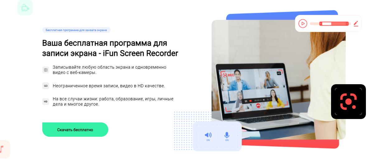 запись Amazon Prime Video с помощью iFun Screen Recorder