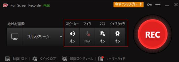 iFun Screen Recorderのインターフェース