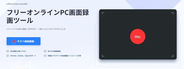 Online Screen Recorderのインターフェース