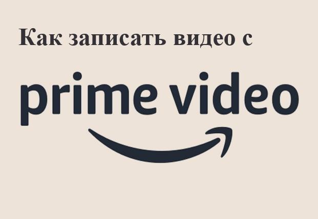 Как записать видео с Amazon Prime