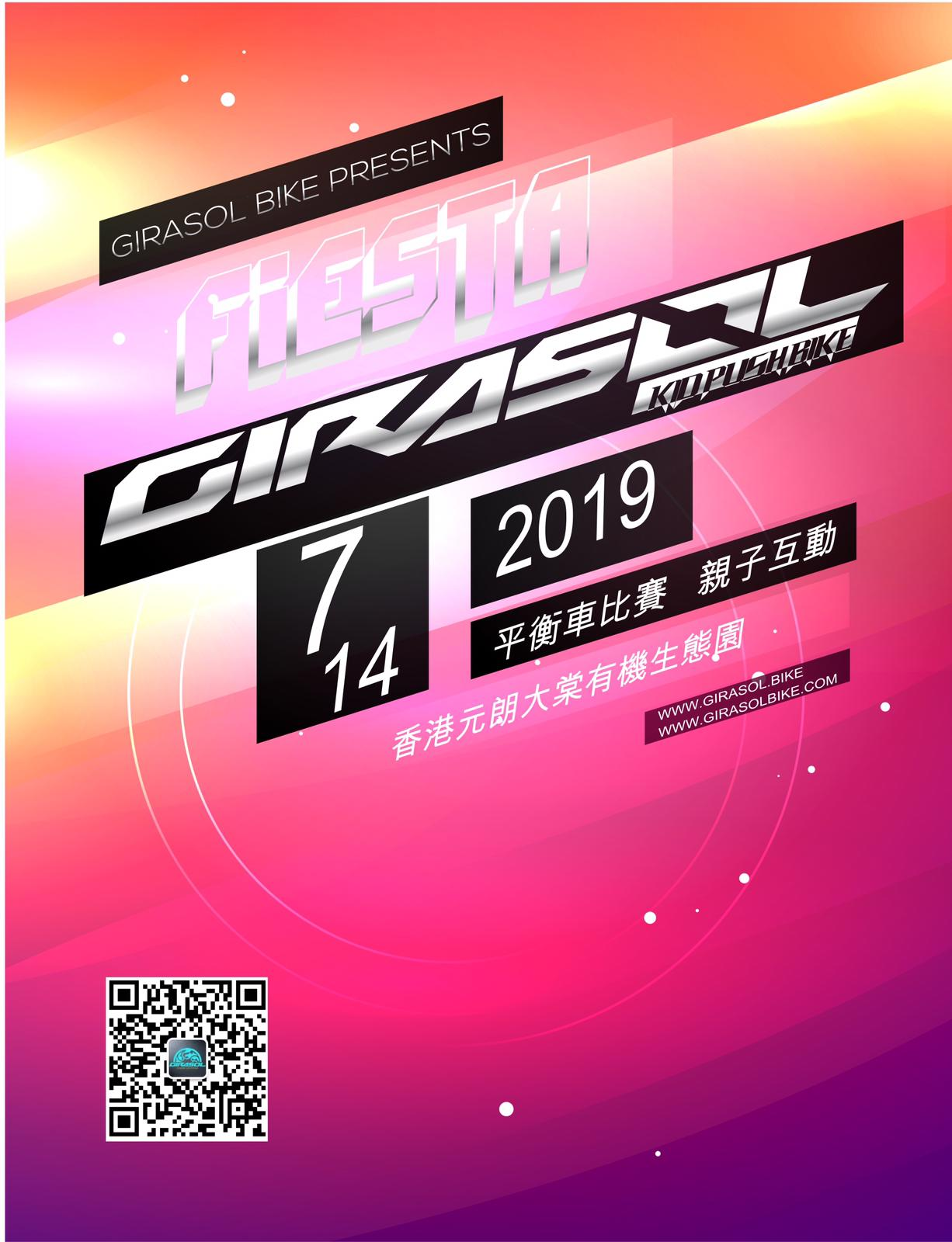 GIRASOL FIESTA HONG KONG 2019 - Family Relay 親子接力組別