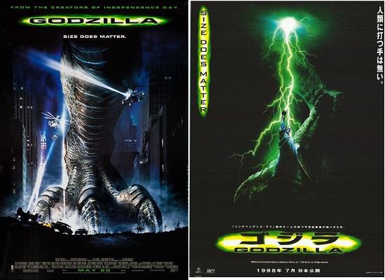 Episode 29: Godzilla (US) (1998)