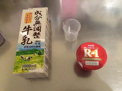 無調整牛乳と種菌ヨーグルト