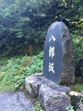 八郎坂入口