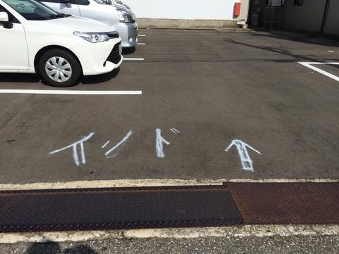 駐車場ありインド!?