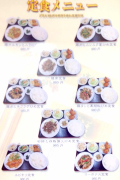 定食メニュー3