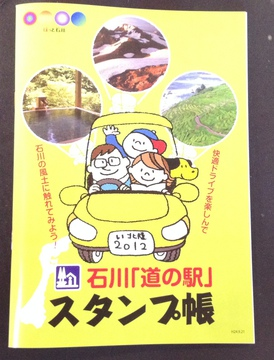石川道の駅スタンプ帳150円