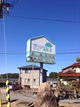 中海グリーンリゾート ピュア湧泉寺