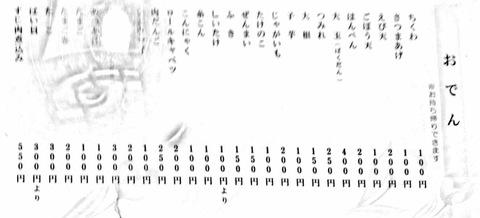 メニューイメージ(2015年現在)