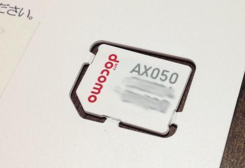 AX050 SIM