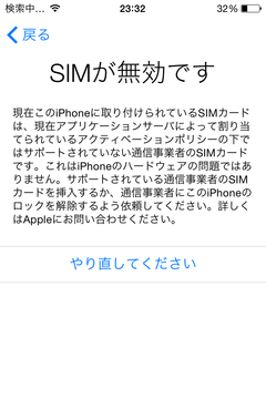 SIMが無効ですの表示