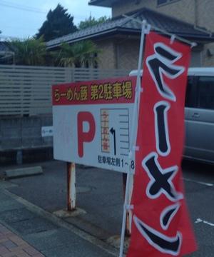 さらに駐車場