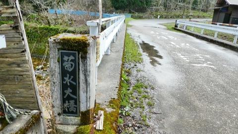 菊水大橋を渡る ここから登り