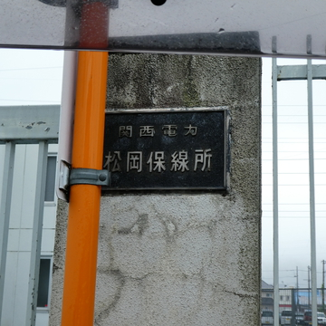 関西電力側の施設の名称は松岡保線所