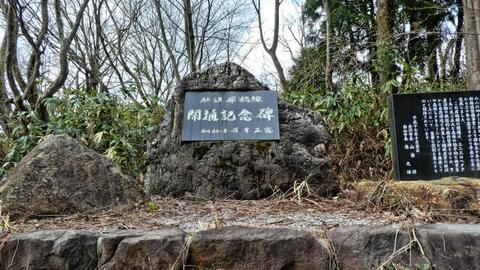 犀鶴林道開通記念碑