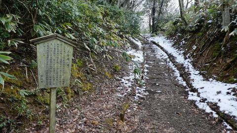 小原越の道