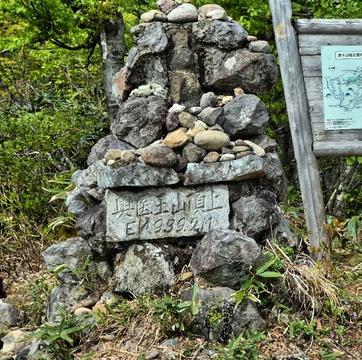 奥医王山山頂。戸室石が積んである横には展望台