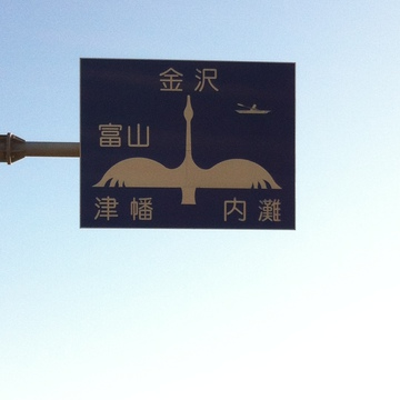 津幡町独特の白鳥案内標識