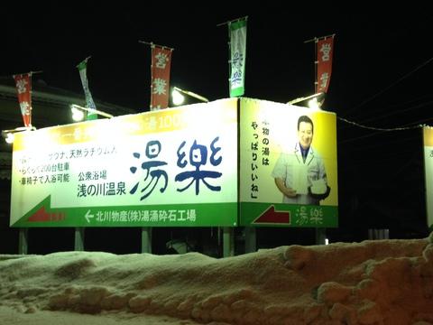 料理の鉄人 神田川俊郎の看板