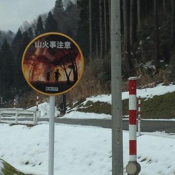 インパクトのある山火事警告