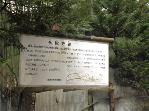 仏陀寺の説明