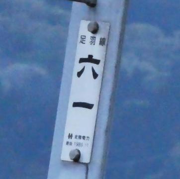 足羽線61番最終1989年11月