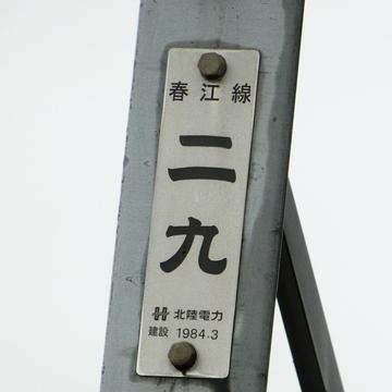 春江線29番銘板 1984年3月設置