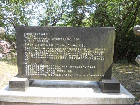 磨崖仏の前の石碑の言葉