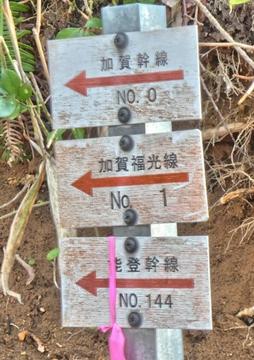 何故か加賀幹線は0番から
