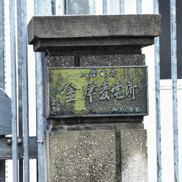 北陸電力金津変電所銘板 昭和34年3月1日