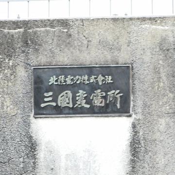 三国変電所