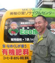 エコ堆肥運搬車と宮木氏