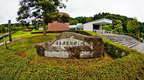 日本漁業発祥の地