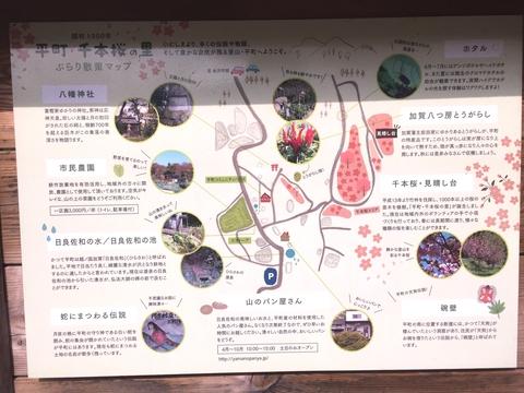 平町千本桜展望台案内板