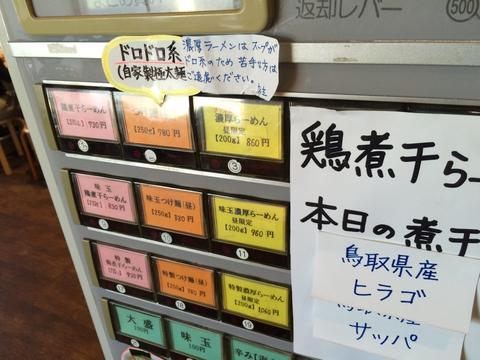 食券機のメニューはシンプル