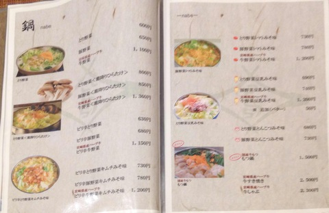 メニューの鍋のページ(鮮明写真求む)